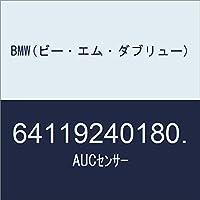 BMW(ビー・エム・ダブリュー) AUCセンサー 64119240180.
