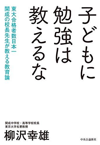 子どもに勉強は教えるな-東大合格者数日本一 開成の校長先生が教える教育 (単行本)