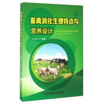 Digestive physiology characteristics and nutrition design of livestock and poultry(Chinese Edition)
