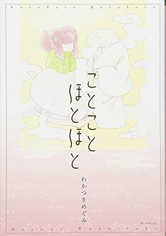 ことことほとほと (花とゆめCOMICS)