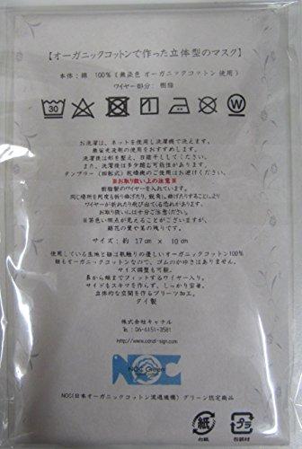 キャナルSIGN『オーガニックコットン洗える立体マスク』