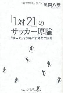 「 1対21 」 のサッカー原論 「 個人力 」 を引き出す発想と技術