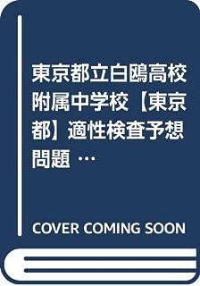 東京都立白鴎高校附属中学校【東京都】 適性検査予想問題集C4