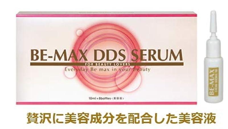 持続する中絶離れて【正規販売店】BE-MAX DDS SERUM ビーマックス ディーディーエスセイラム(10ml×8本)×2箱セット