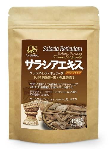 『Qualselect サラシアエキス 粉末 [ 標準濃度 / 10倍濃縮 ] 100g ( サプリ 約6カ月分相当量) ノンカフェイン サラシア茶 サラシア』の1枚目の画像