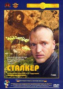 Stalker - DVD - 1979 - russische Ausgabe