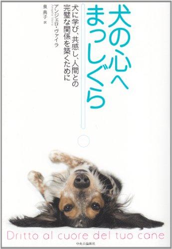 犬の心へまっしぐら - 犬に学び、共感し、人間との完璧な関係を築くために