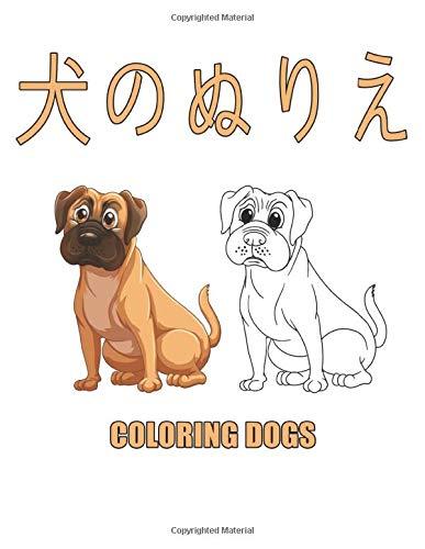 犬のぬりえ Coloring Dogs: 犬好きのための塗り絵 幼児、子供、女の子と男の子または大人のための犬の恋人の贈り物リラクゼーションかわいい動物の塗り絵楽しさとリラックスした犬の塗り絵 かわいい!たのしい!犬のぬりえ