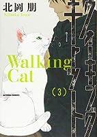 ウォーキング・キャット(3) (アクションコミックス)