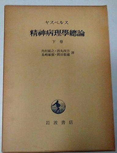 精神病理学総論〈下巻〉 (1956年)