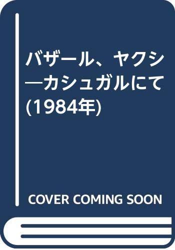 バザール、ヤクシ―カシュガルにて (1984年)の詳細を見る