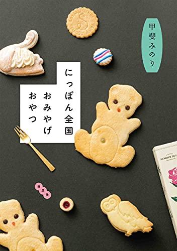 にっぽん全国おみやげおやつ (MOE BOOKS)