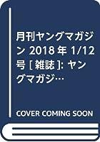 月刊ヤングマガジン 2018年 1/12 号 [雑誌]: ヤングマガジン 増刊