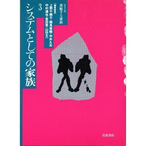 Shisutemu to shite no kazoku (Shirīzu henbōsuru kazoku) (Japanese Edition)