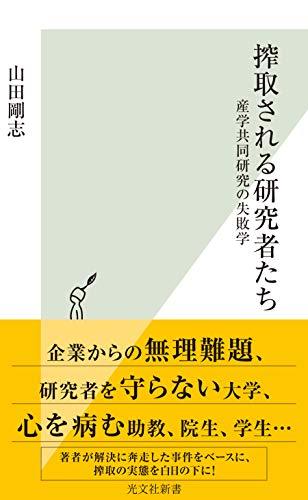 搾取される研究者たち~産学共同研究の失敗学~ (光文社新書)