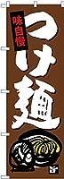 のぼり つけ麺 SNB-4099 [並行輸入品]