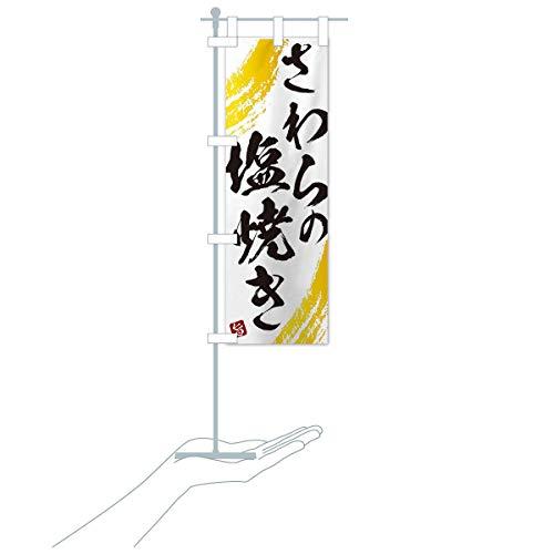 卓上ミニさわらの塩焼き のぼり旗 サイズ選べます(卓上ミニのぼり10x30cm 立て台付き)