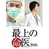 最上の命医 2016 【テレビ東京オンデマンド】
