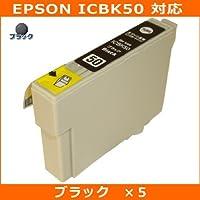 エプソン(EPSON)対応 ICBK50 互換インクカートリッジ ブラック【5セット】JISSO-MARTオリジナル互換インク
