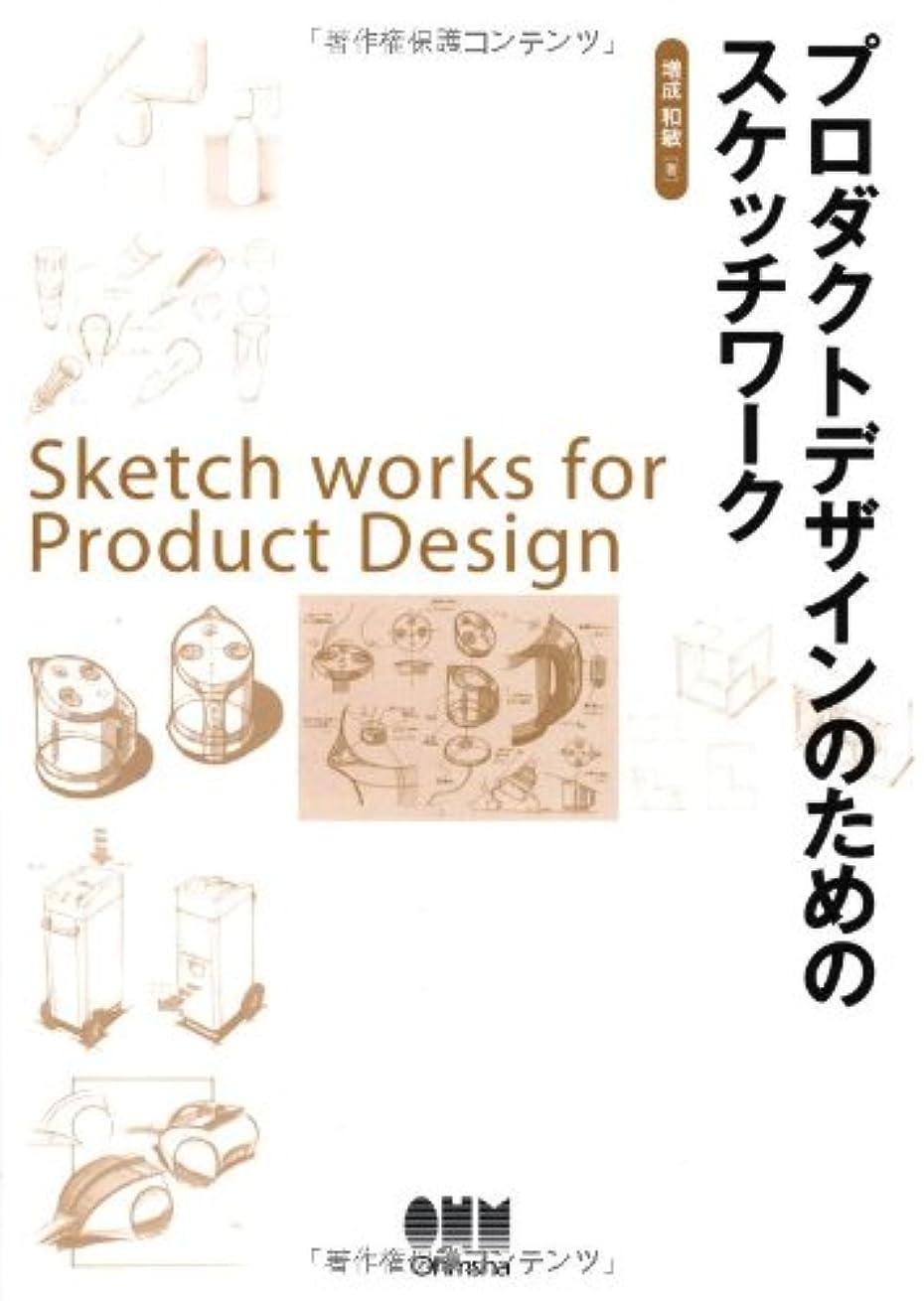 品種懇願するリスプロダクトデザインのためのスケッチワーク