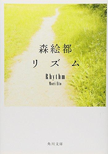 リズム (角川文庫)の詳細を見る