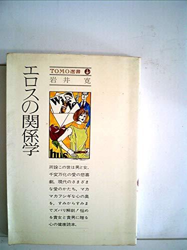 エロスの関係学 (1978年) (Tomo選書)の詳細を見る