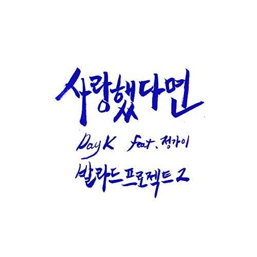 Day K feat. 정가이