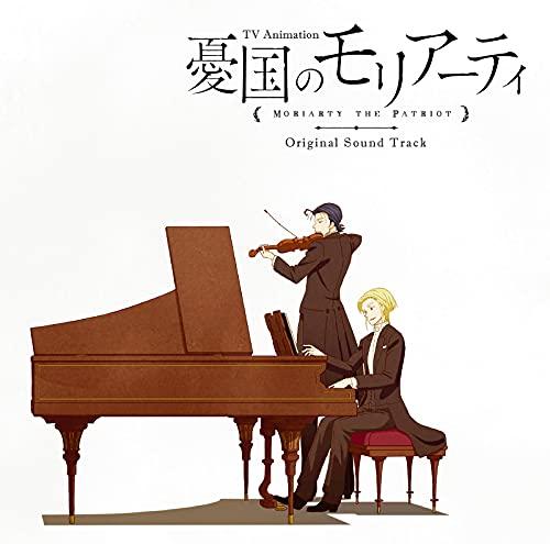TVアニメ『憂国のモリアーティ』オリジナルサウンドトラック