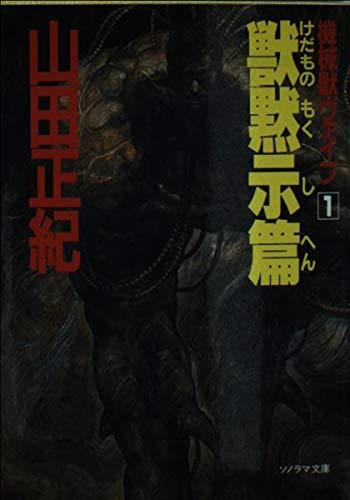 機械獣ヴァイブ〈1〉獣黙示篇 (ソノラマ文庫 322)の詳細を見る