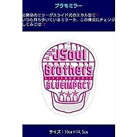 山下健二郎 巾着 PERFECTLIVE 2010 2020 IMAGINATION イマジネーション カプセル 三代目 J Soul Brothers 三代目 JSB 3JSB グッズ
