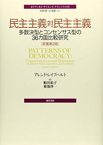 民主主義対民主主義 [原著第2版]: 多数決型とコンセンサス型の36カ国比較研究 (ポリティカル・サイエンス・クラシックス)