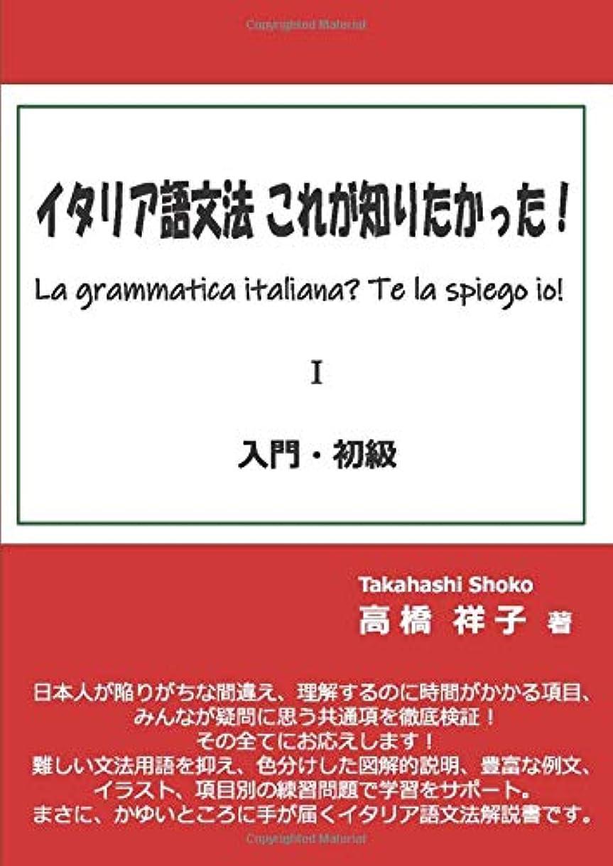 性的葉リッチイタリア語文法 これが知りたかった!: La grammatica italiana? Te la spiego io! (MyISBN - デザインエッグ社)