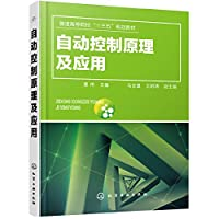 Automatic Control Theory and Applications (CAO)(Chinese Edition)