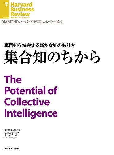 集合知のちから DIAMOND ハーバード・ビジネス・レビュー論文