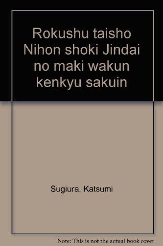 六種対照 日本書紀神代巻和訓研究索引の詳細を見る