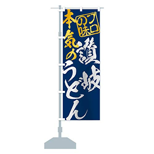 讃岐うどん のぼり旗 サイズ選べます(ハーフ30x90cm 左チチ)
