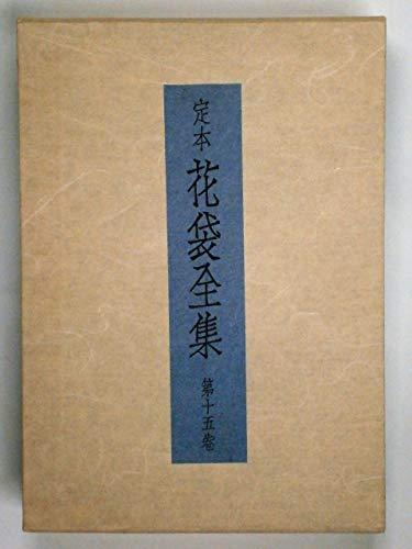 定本花袋全集 (第15巻)の詳細を見る