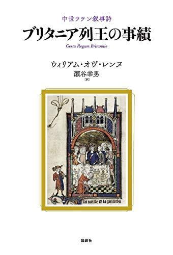 ブリタニア列王の事績—中世ラテン叙事詩