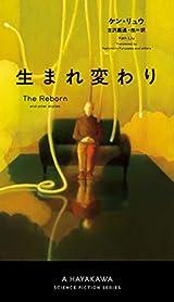 ケン・リュウ『生まれ変わり』は今年の翻訳SFベスト1候補だ!
