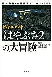 密着取材・地球帰還までの2195日 ドキュメント「はやぶさ2」の大冒険 - NHK小惑星リュウグウ着陸取材班