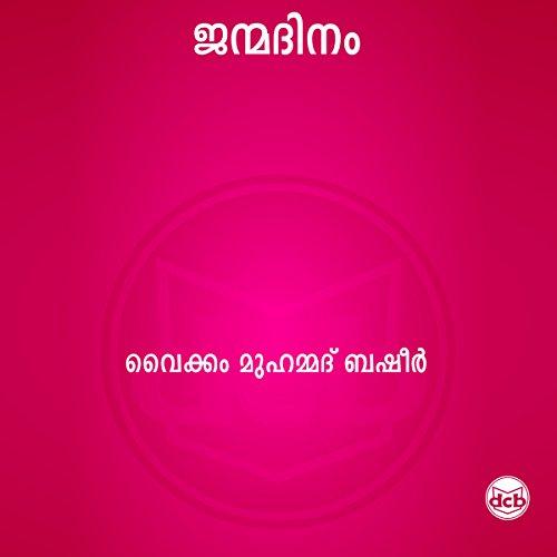 Janmadinam Audiobook By Vaikom Muhammad Basheer cover art