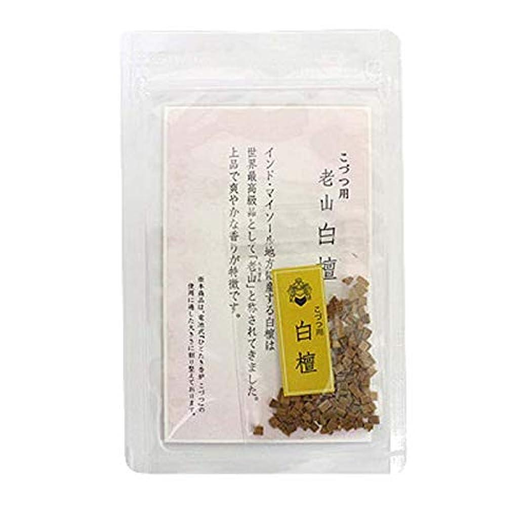 フリース横鼻茶道具 香 お試しこづつ用 香木 白檀(びゃくだん) 1g /ホ/ 茶道 お稽古 抹茶 お香