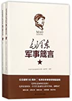 Mao Zedong's Military Proverbs-Two Volumes (Chinese Edition)