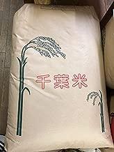 新米 ミルキークイーン 玄米 30kg