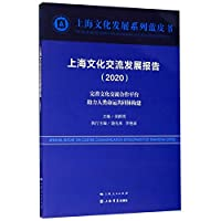 上海文化交流发展报告(2020完善文化交流合作平台助力人类命运共同体构建)/上海文化发展系列蓝皮书