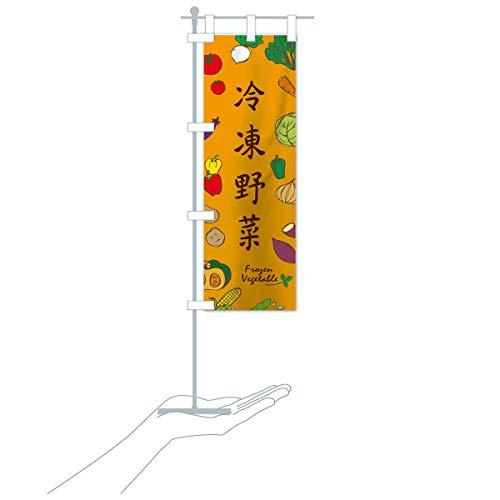 卓上ミニ冷凍野菜 のぼり旗 サイズ選べます(卓上ミニのぼり10x30cm 立て台付き)