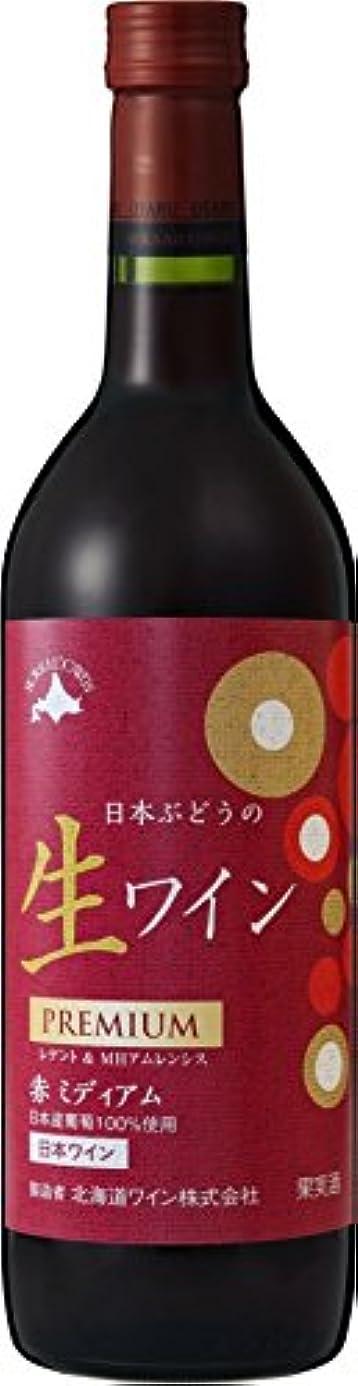 表面手回転北海道ワインおたる日本ぶどうの生ワイン プレミアム赤(赤?ミディアムボディ)720ML
