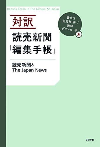 対訳 読売新聞「編集手帳」