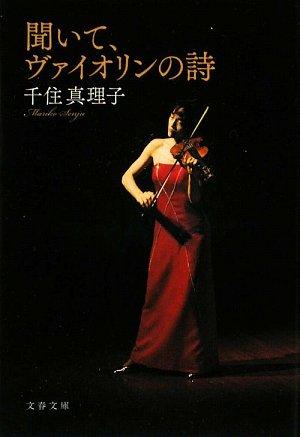 聞いて、ヴァイオリンの詩 (文春文庫)