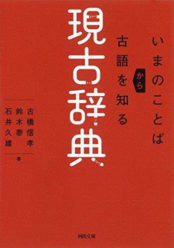現古辞典: いまのことばから古語を知る (河出文庫)